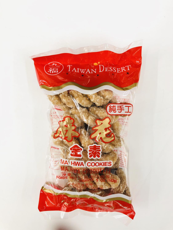 九福麻花全素 MA HWA Cookies ~5oz(142g)