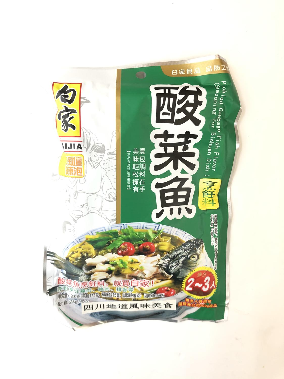 白家 酸菜鱼烹饪料 BAIJIA Pickled Cabbage Fish Flavor (Seasoning for Sichuan Dish) 200g(7.05oz)