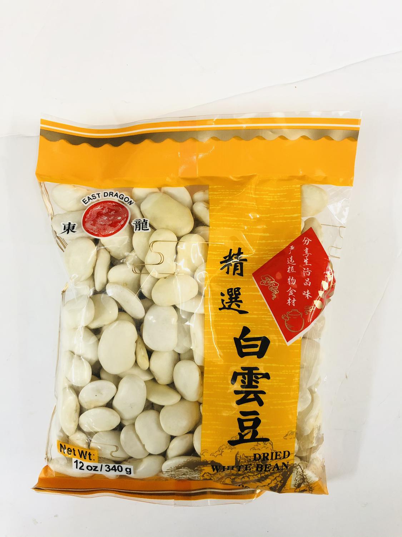 东龙 精选白芸豆 EAST DRAGON DRIED WHITE BEAN 12oz(340)