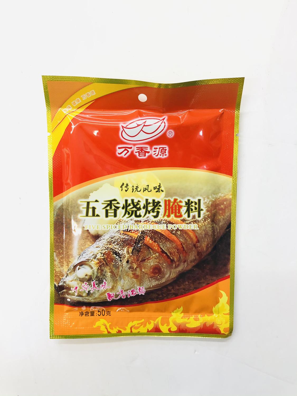 GROC【杂货】万香源 五香烧烤腌料 50g