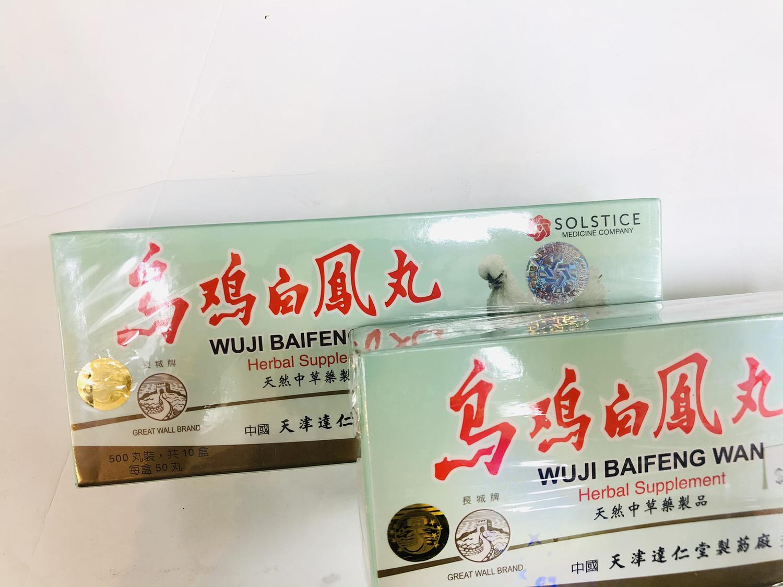 GROC【杂货】长城牌 乌鸡白凤丸 500丸装,共10盒