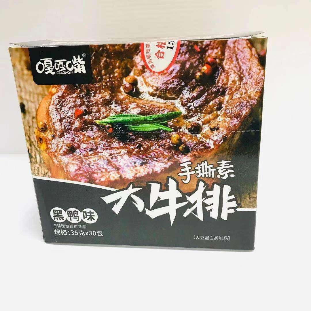 GROC【杂货】嘎嘎嘴 手撕素大牛排(黑鸭味) 35gX30pk