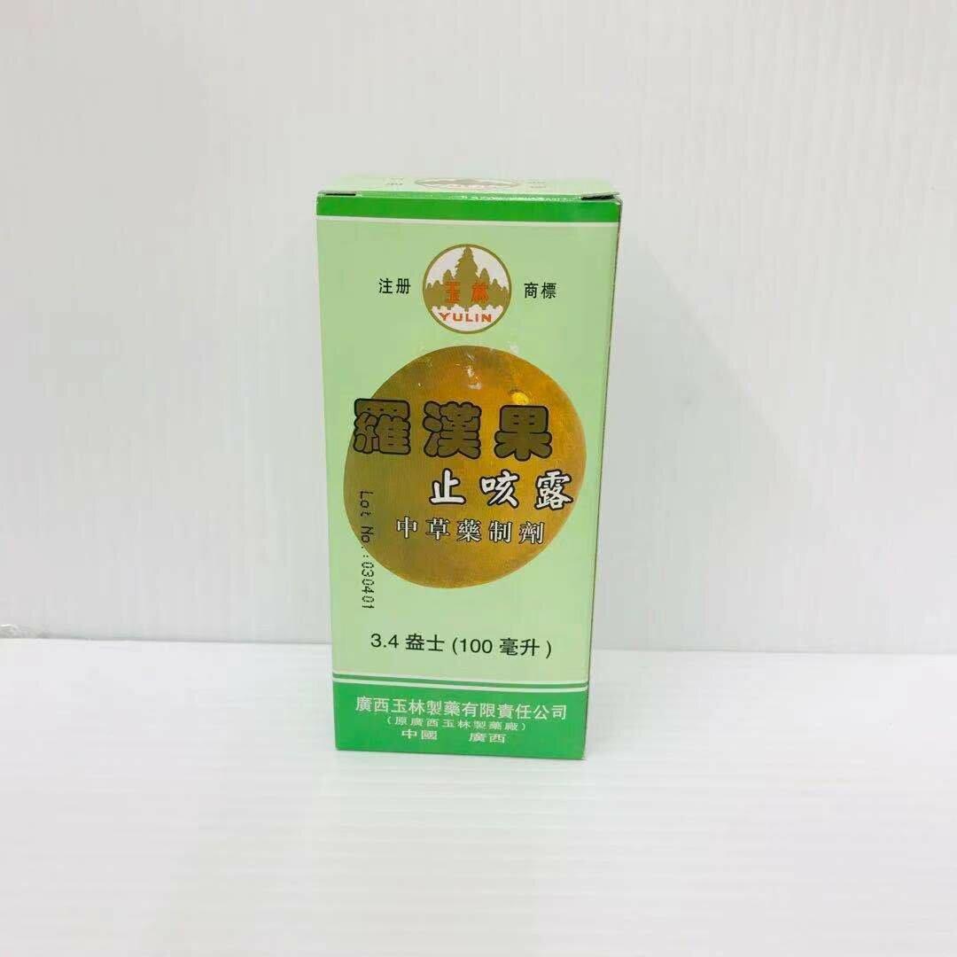 GROC【杂货】玉林 罗汉果止咳露(中草药制剂) 3.4FL.OZ.(100ML)