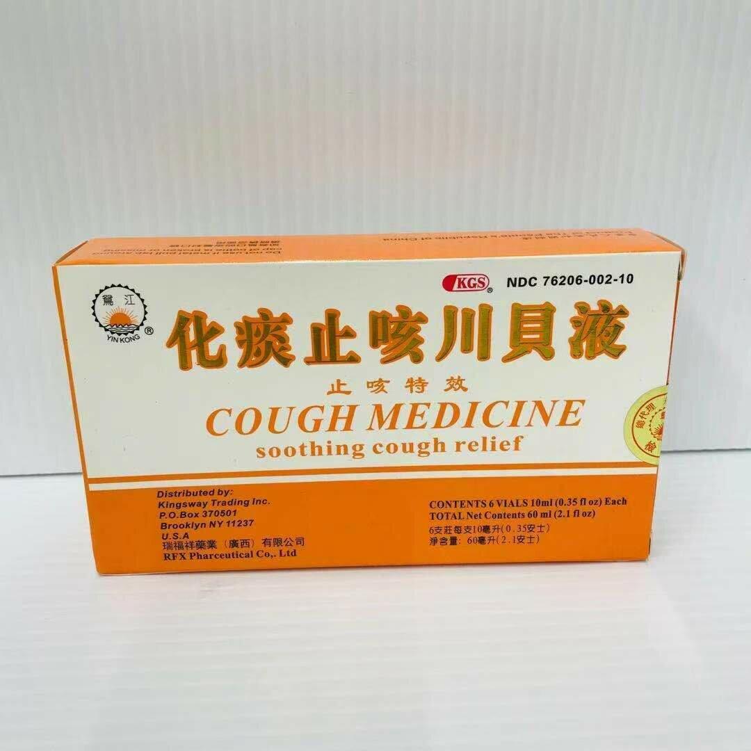 GROC【杂货】鸳江 化痰止咳川贝液 60ml(10mlX6)