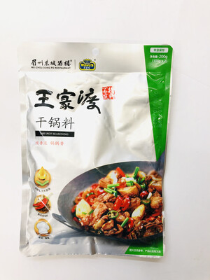王家渡 干锅料 WONG'S DRY POT SEASONING 7.04oz(200g)
