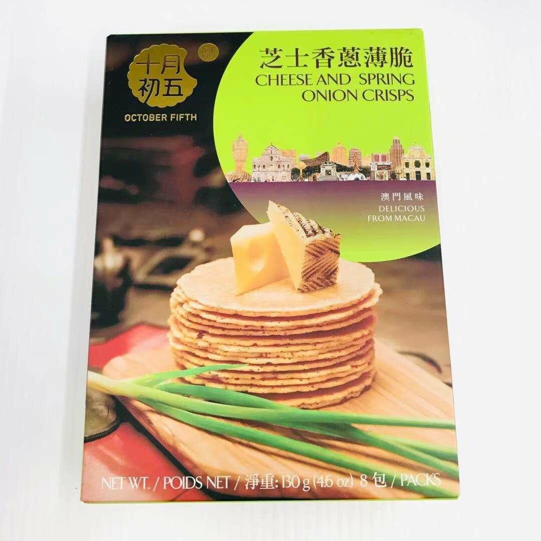 GROC【杂货】十月初五 芝士香葱薄脆 130g(8pcs)