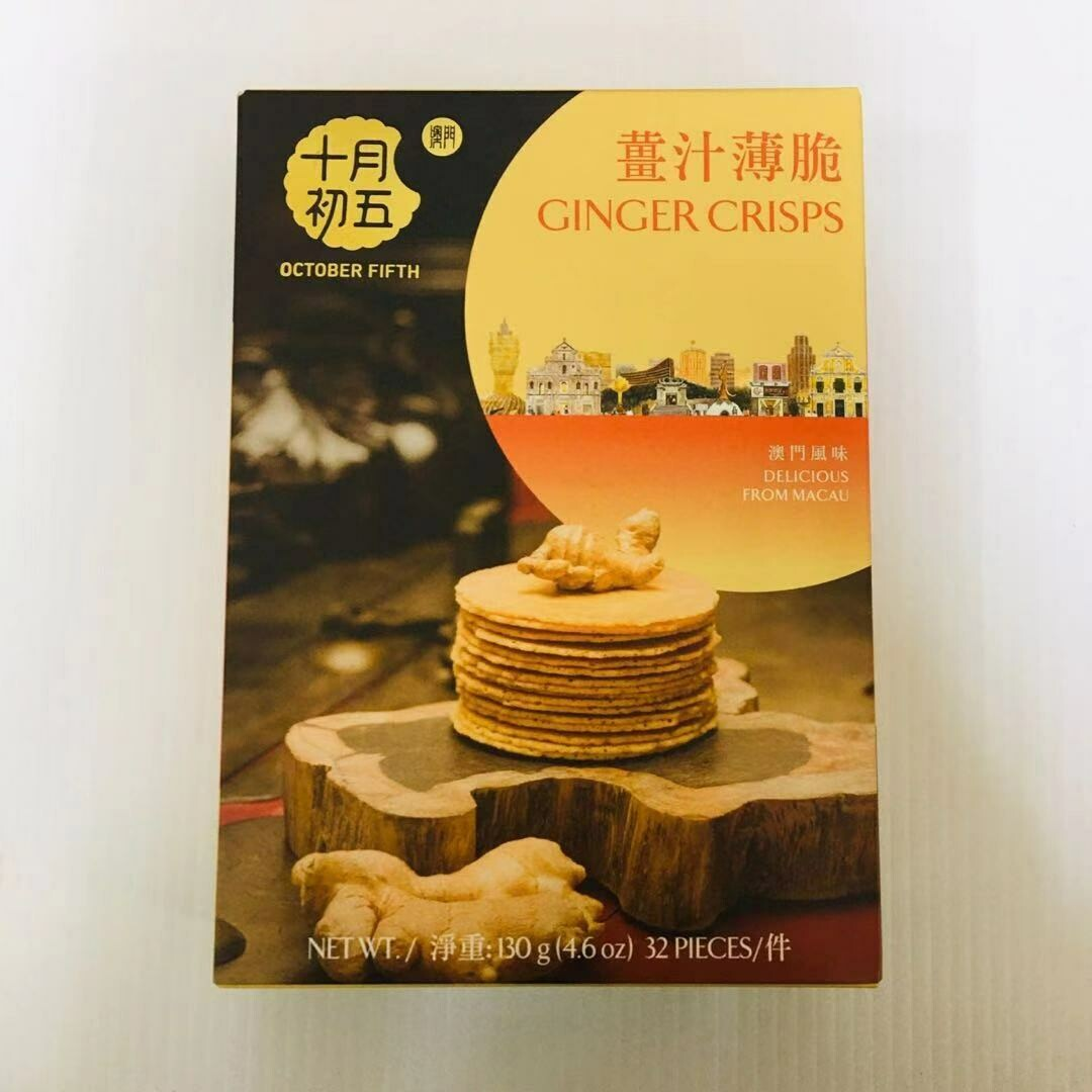 GROC【杂货】十月初五 姜汁薄脆 130g(32pcs)