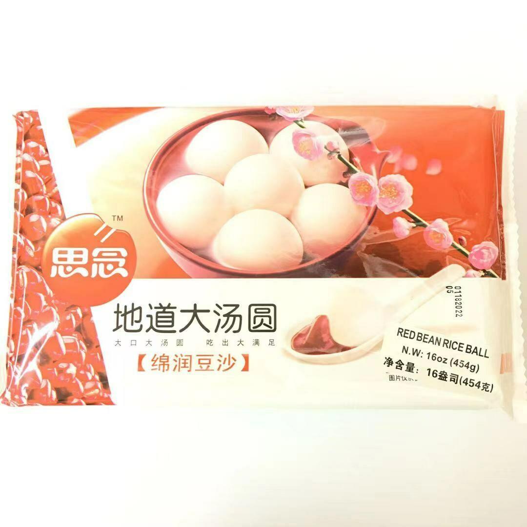 FZ【冷冻】思念 地道大汤圆 绵润豆沙 454g