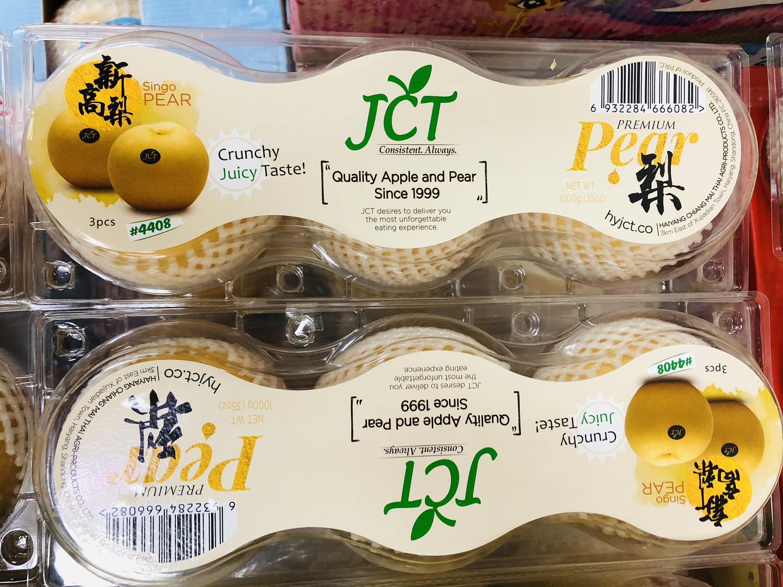 新高梨3个 Shin Pear