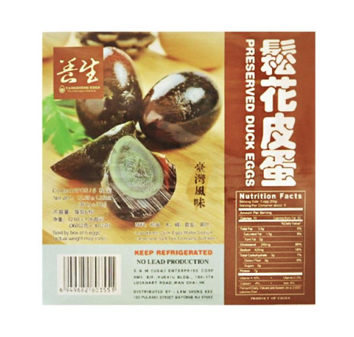 养生松花皮蛋 Preserved Duck Eggs No Lead Production 6pcs (1.05 oz)
