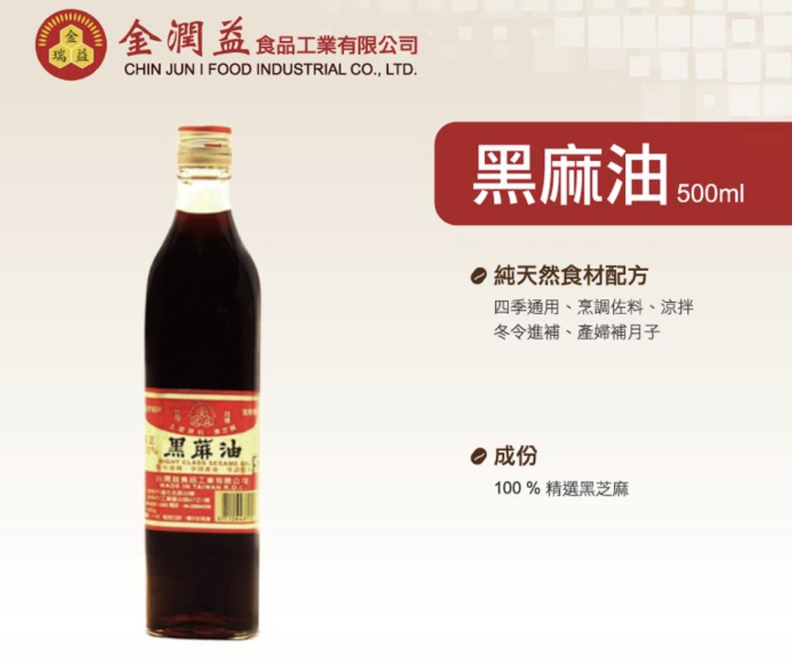 金润益纯正黑麻油 High Class Sesame 500g(17.6 oz)