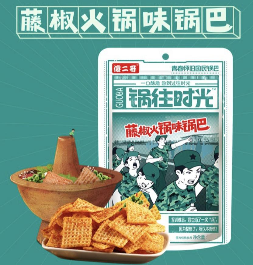 傻二哥 藤椒火锅味锅巴 ~185g(6.53oz) GUOWANG SHI GUANG (Rattan Pepper Hot Pot Flavor Rice Chips) 185g(6.53oz)