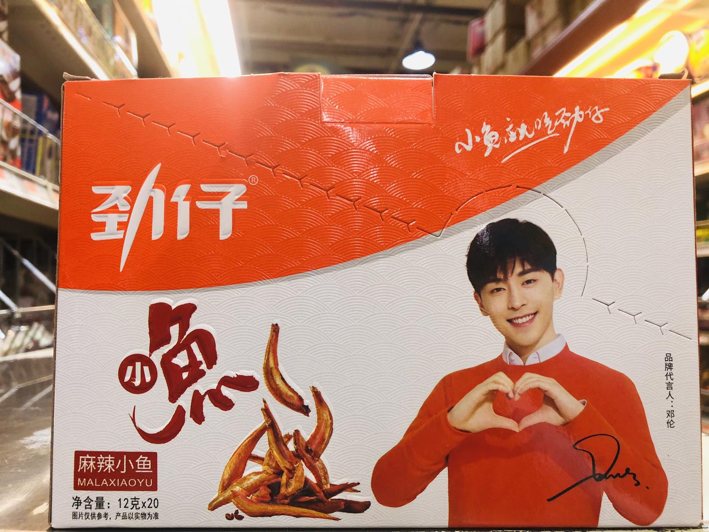 劲仔麻辣小鱼 Dried Spicy Fish ~12g*20包