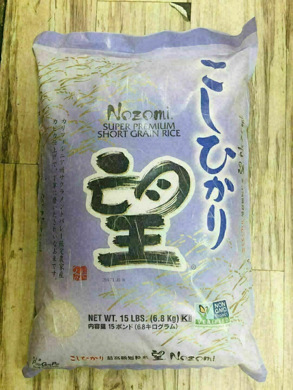 望 短粒米 ~15lb Nozomi Short Brown Rice ~15lb