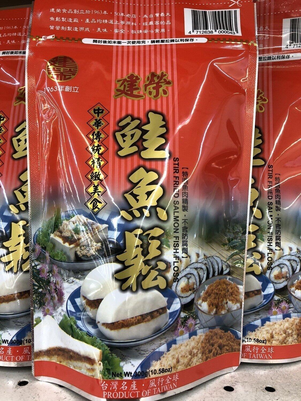 建荣鲑鱼松 Stir Frided Salmon Fish Floss ~300g(10.58oz)