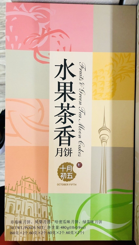 十月初五水果茶香月饼 Fruits &Green Tea Moon Cakes