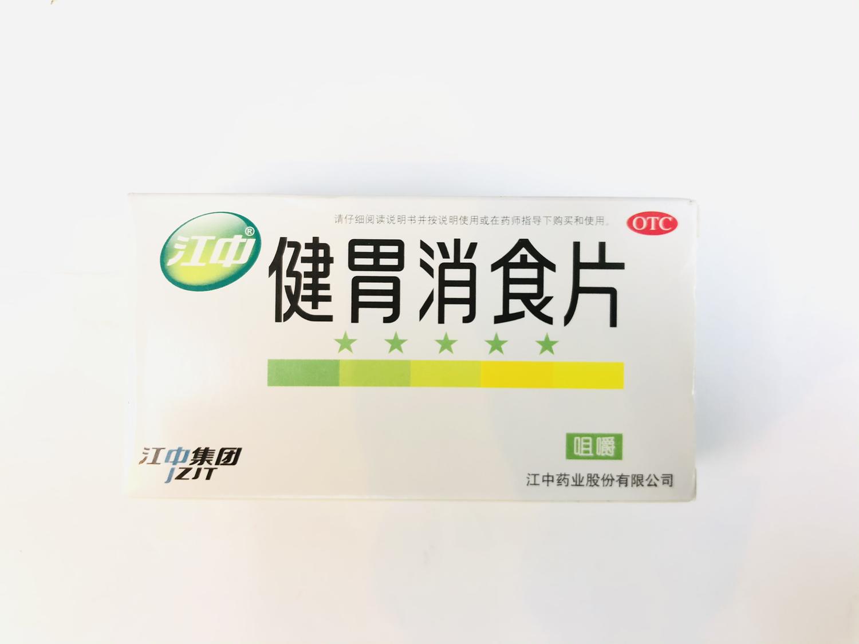 GROC【杂货】江中 健胃消食片(咀嚼) 每板装8片,每盒装4板