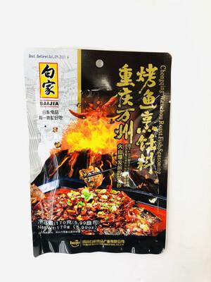 白家 重庆万州烤鱼烹饪料 BAIJIA Chongqing Wanzhou Roast Fish Seasoning 170g(5.99oz)