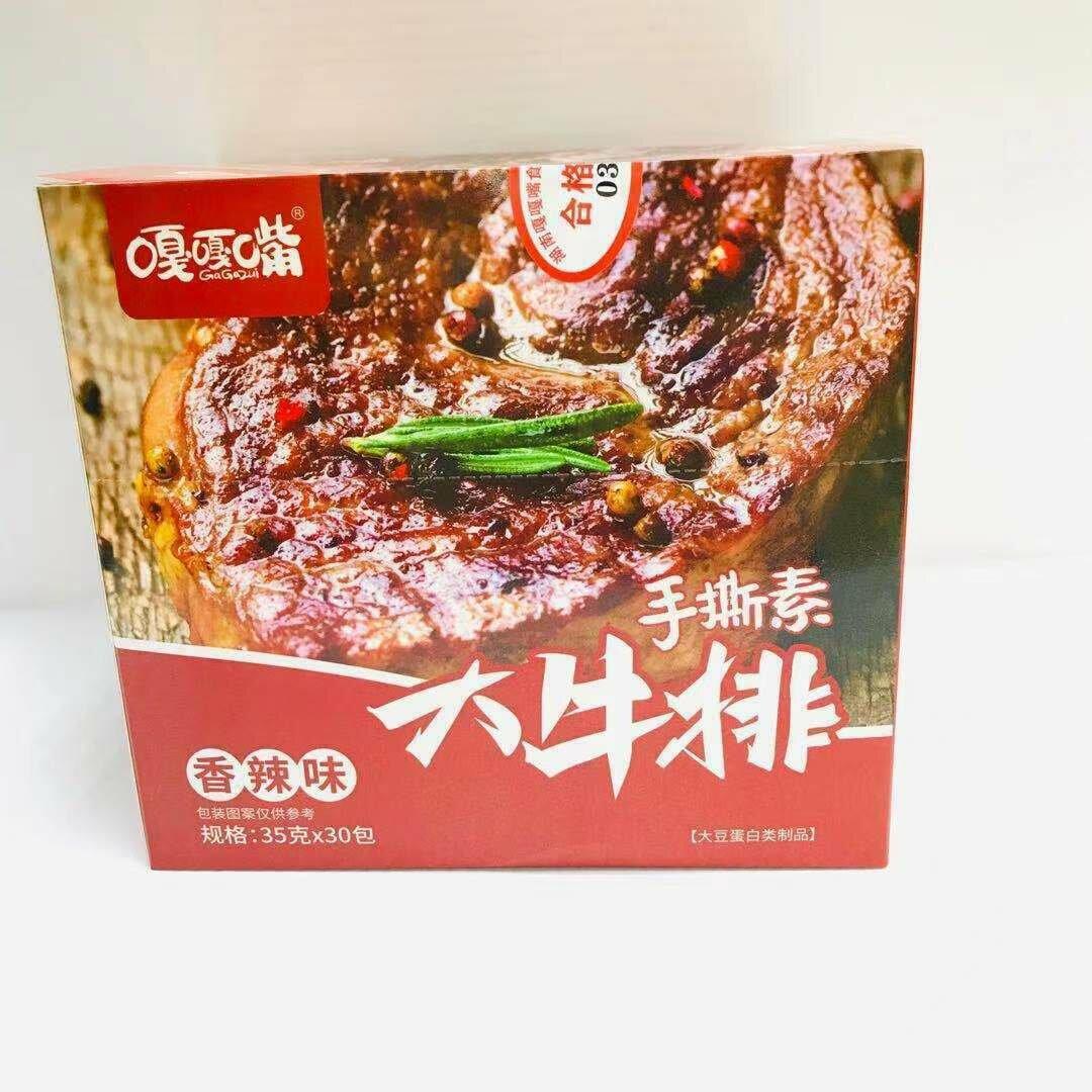 GROC【杂货】嘎嘎嘴 手撕素大牛排(香辣味) 35gX30pk