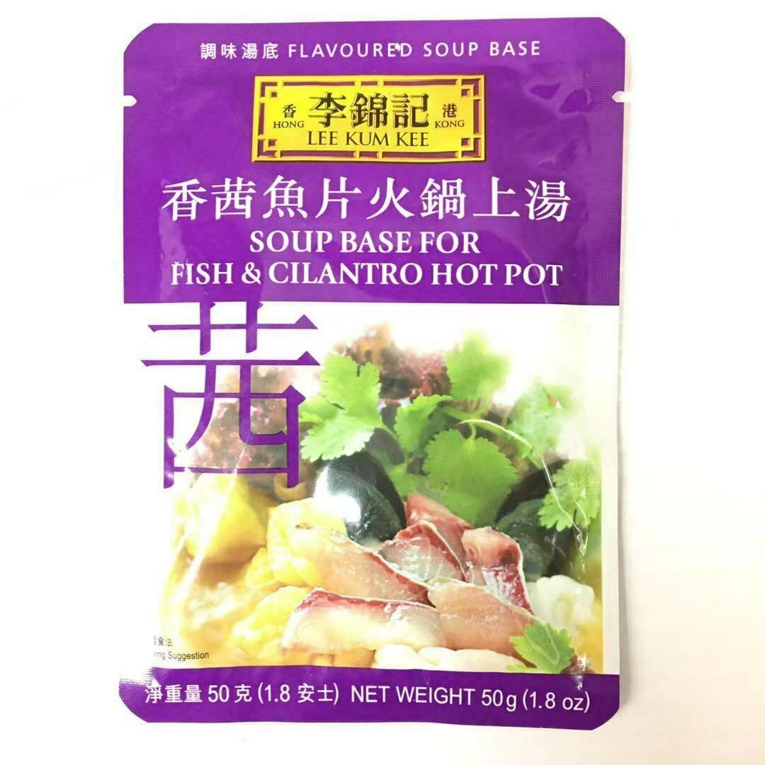 GROC【杂货】李锦记 香茜鱼片火锅上汤 50g
