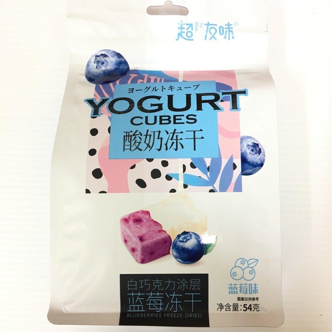 GROC【杂货】超友味 酸奶冻干 蓝莓味 54g