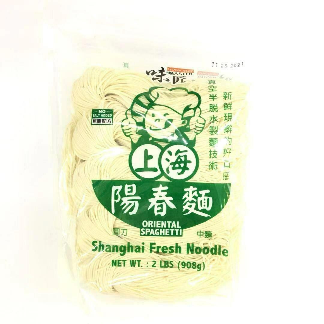 FZ【冷藏】❄味匠 上海阳春面 2LBS(908g)