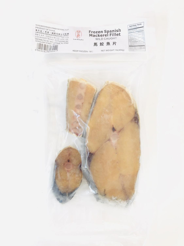 林生记 马鲛鱼片 Lam Sheng Kee Frozen Spanish Mackerel Fillet 1lb(454g)