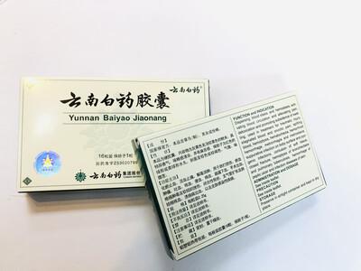 GROC【杂货】云南白药胶囊 16粒装