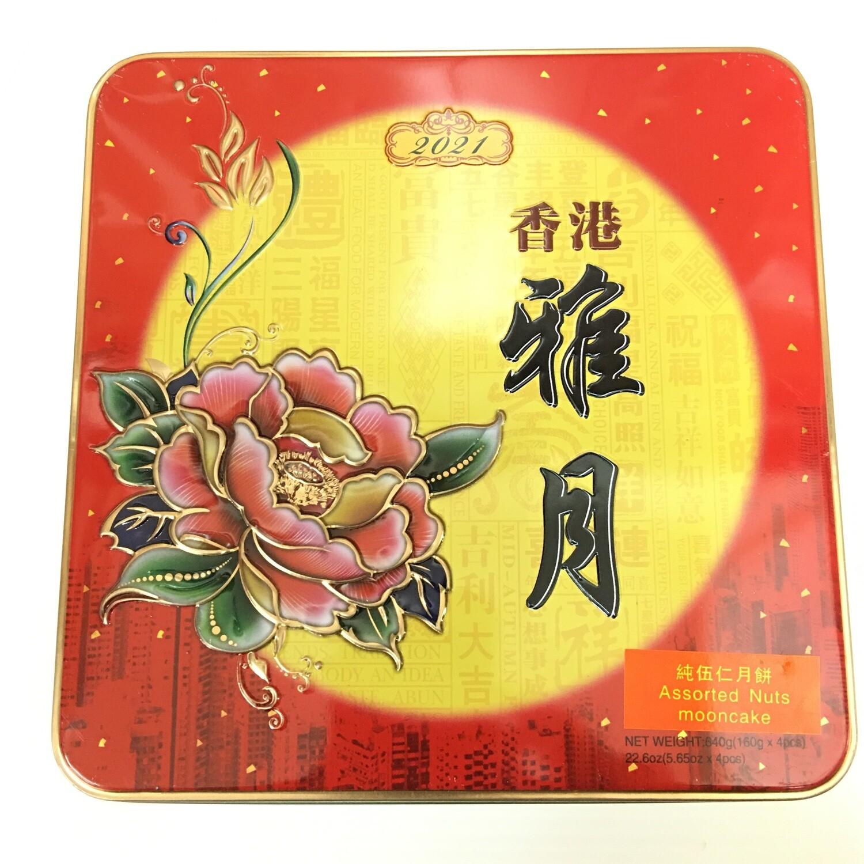 GROC【杂货】香港雅月纯五仁月饼