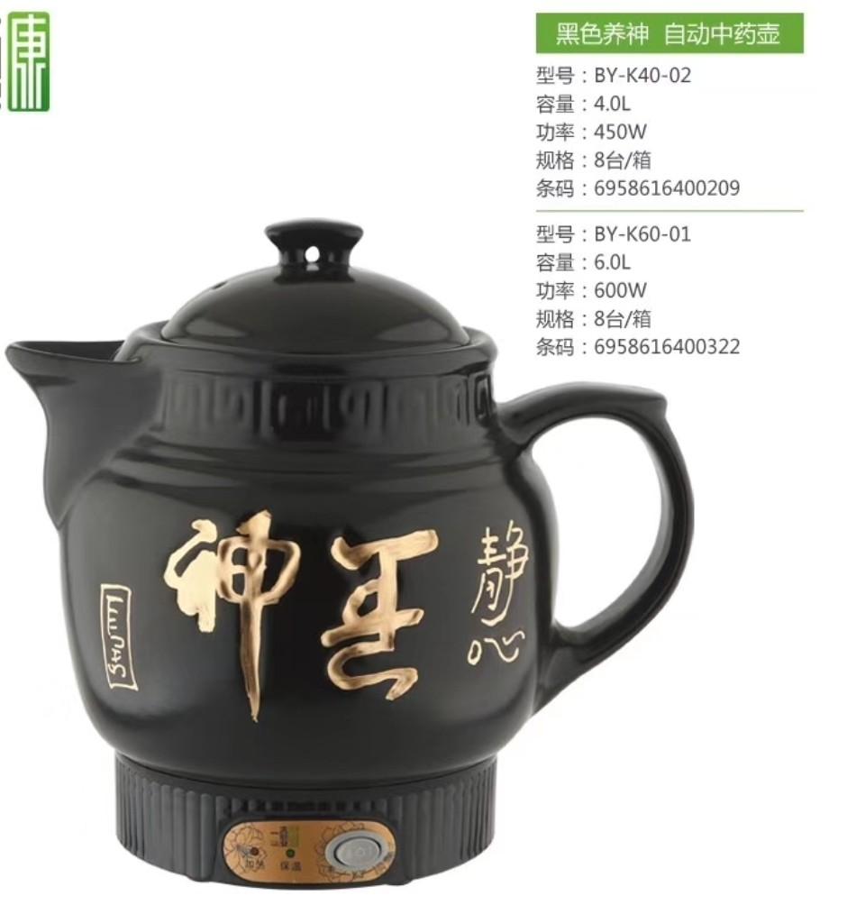 Automatic Intelligent Herbal Pot 4.0L