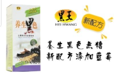 Hei Hwang  Black Mixed Cereal Powder 养生黑色 15''s X 30g