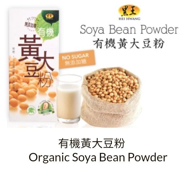 黑王有机黄大豆粉 Hei Hwang Organic SoyBeans Powder