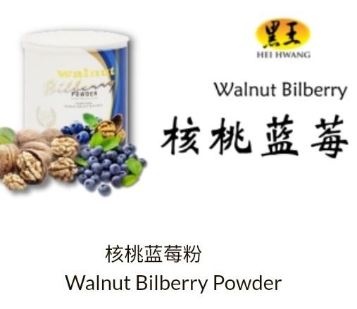 黑王核桃蓝莓粉 500gm Hei Hwang  Walnut Bilberry Powder