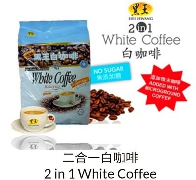 黑王无糖白咖啡 30gX15's Hei Hwang nonsugar White Coffee