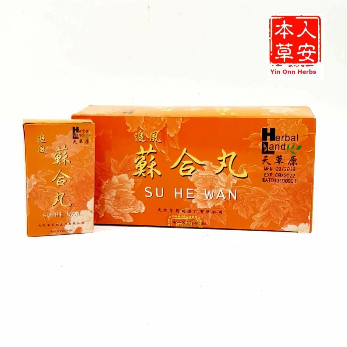 追风苏合丸 20丸 ZhuiFung So Hup Pills (small pills)