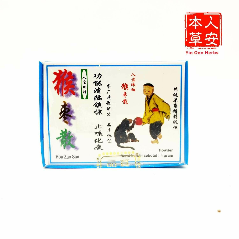 猴枣散 4gm Hou Zao San powder