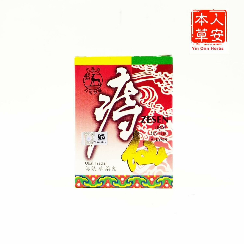 痣仙 60's ZeSen for piles