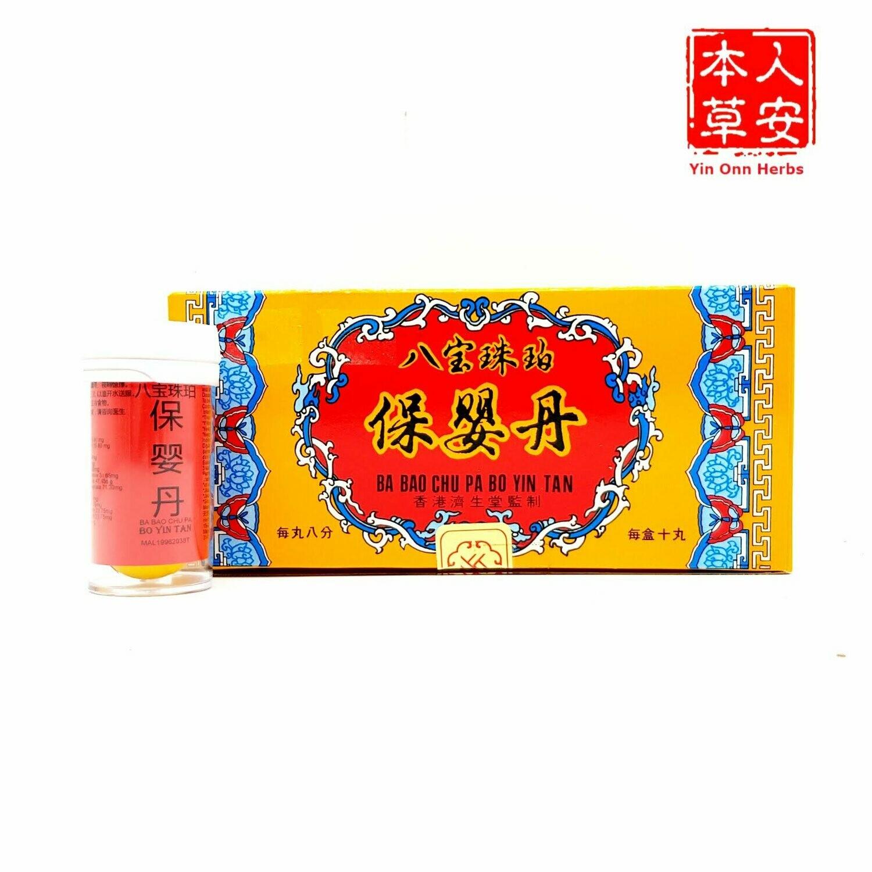 八宝保婴丹 2's x 5btl BaBao BoYinTan