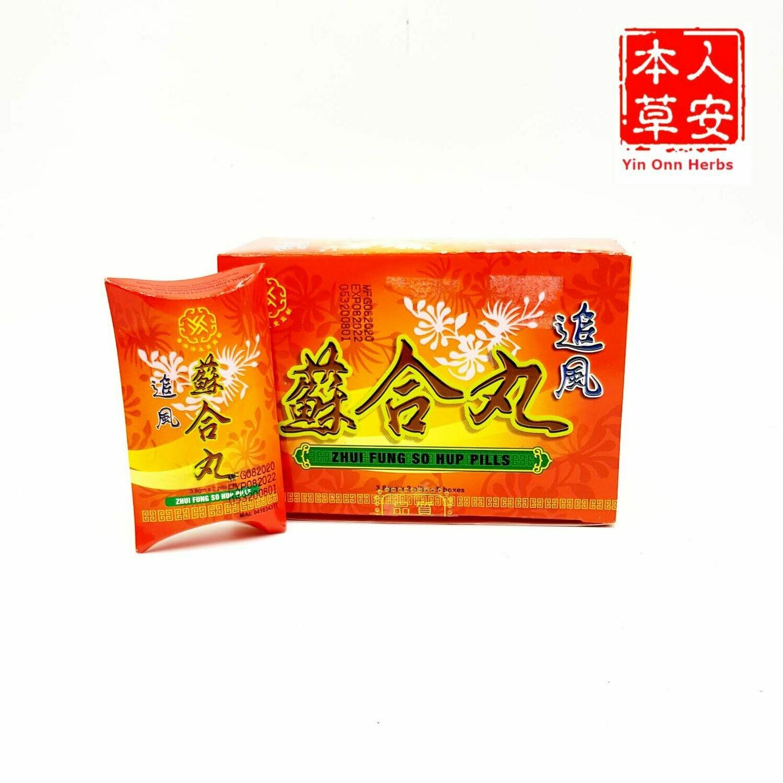 追风苏合丸 10大丸 ZhuiFung So Hup Pills (Big pill)