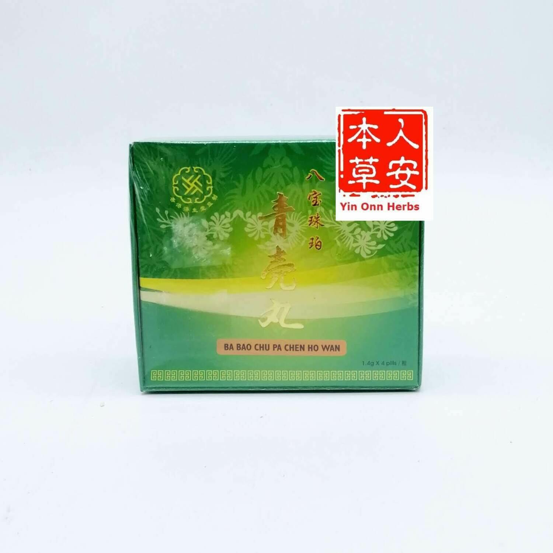 八宝青壳丸4's 丸装 BaBao ChenHoWan (Pills)
