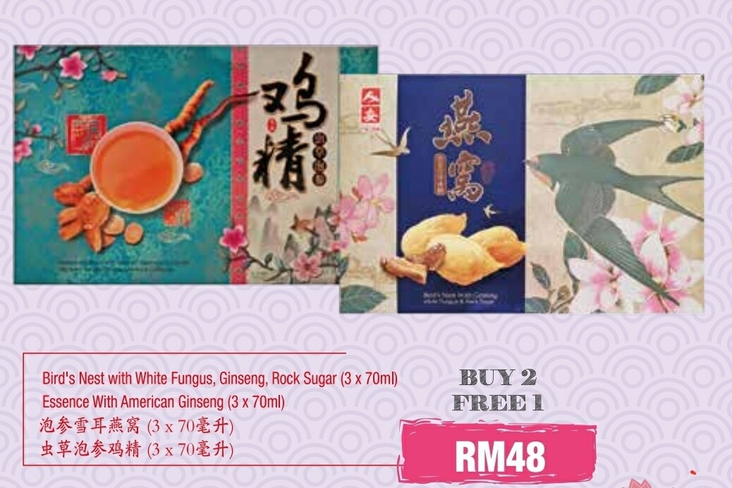 Bird's Nest with White Fungus, Ginseng, Rock Sugar (3x70ml) x 3 boxes