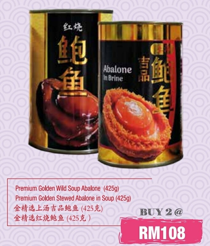 Premium Golden Wild soup/Stewed soup Abalone (8's) x 2 tins