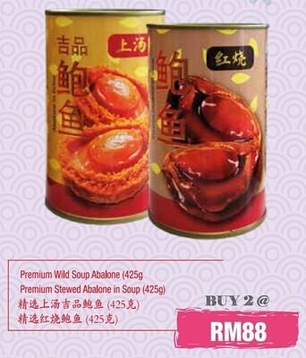 Premium Wild Soup/Stewed Soup Abalone (6's) x 2 tin