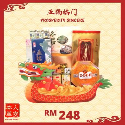 五福临门 Prosperity Sincere