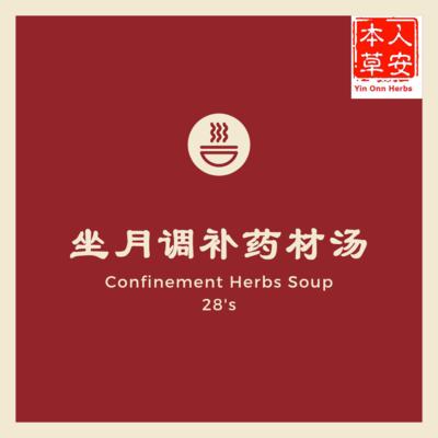 坐月调补药材汤 (28天) Confinement Herbs Soup 28's