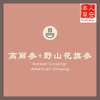 高丽参+野山花旗参 Korean Ginseng+ American Ginseng
