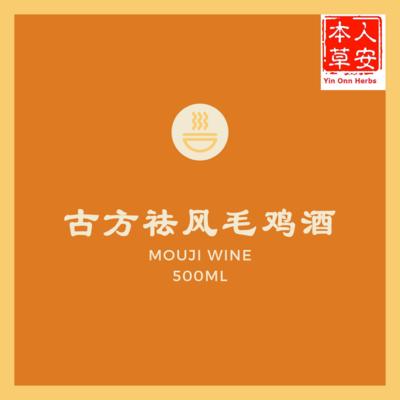 古方祛风毛鸡酒 500ml Mouji Wine