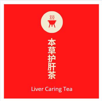 本草护肝茶 12's Liver Caring Herbal Tea