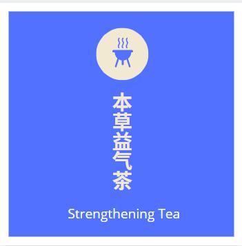 本草益气茶 12's Qi Strengthen Herbal Tea