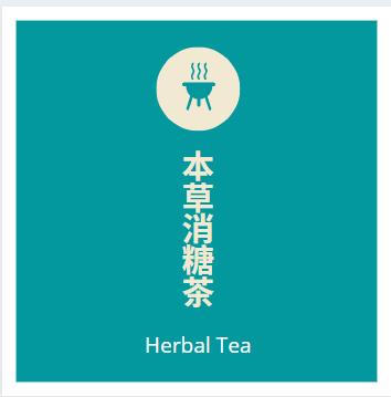 本草降糖茶 12's Health Flower Tea